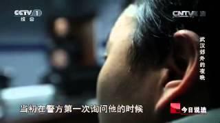 20150412 今日说法  武汉郊外的夜晚 thumbnail