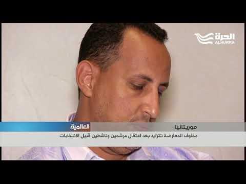 مخاوف المعارضة الموريتانية تتزايد بعد اعتقال مرشحين وناشطين  - 22:22-2018 / 8 / 12