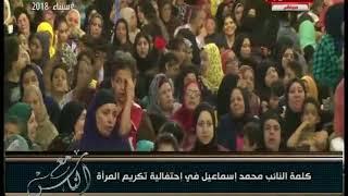 مع الناس مع معتز صبري| احتفالية تكريم أمهات بولاق الدكرور برعاية النائب محمد إسماعيل 15-4-2018