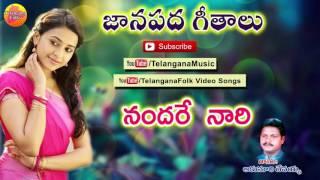 Nandare Nayi Muddula | Latest Telugu Janapada Geethalu | New Telangana Janapada Songs 2016