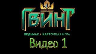 Гвинт - Видео 1