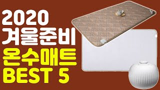 2020년 인기 많은 가성비 온수매트 추천 TOP 5