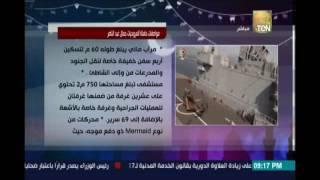 كل يوم في رمضان ..مواصفات حاملة الطائرات جمال عبد الناصر من طراز ميسترال