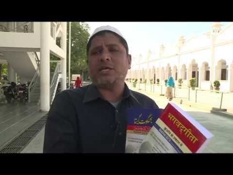 Bhagwat Geeta Quran ke Prakash mein By Dr Sajid Siddiqui Interview
