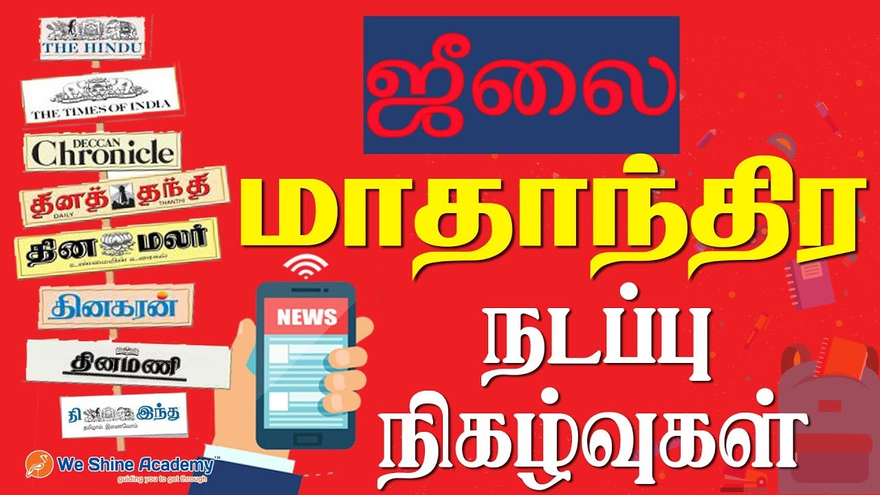 July Monthly Current Affairs in Tamil 2019   TNPSC, RRB, SSC   We Shine  Academy