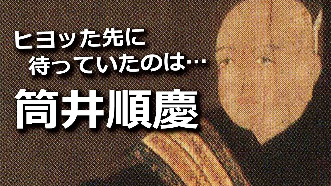 筒井順慶 ヒヨッた先に待っていたのは・・・ - YouTube