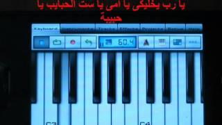 موسيقي ست الحبايب على الآي فون مع الكلمات عزف وتوزيع هاني غالي