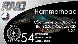54-Star Citizen - Русский Новостной Дайджест Стар Ситизен