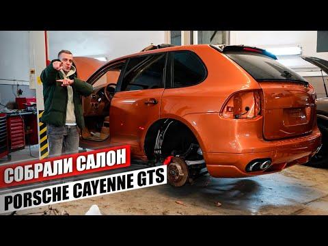 Восстановление Porsche Cayenne GTS - Война с бесконечностью. Сборка салона, тормозов и новые колеса!