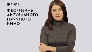 Фильм «Лимб»/ Фестиваль научного кино ФАНК