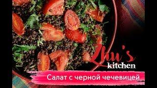 Сытный салат с черной чечевицей