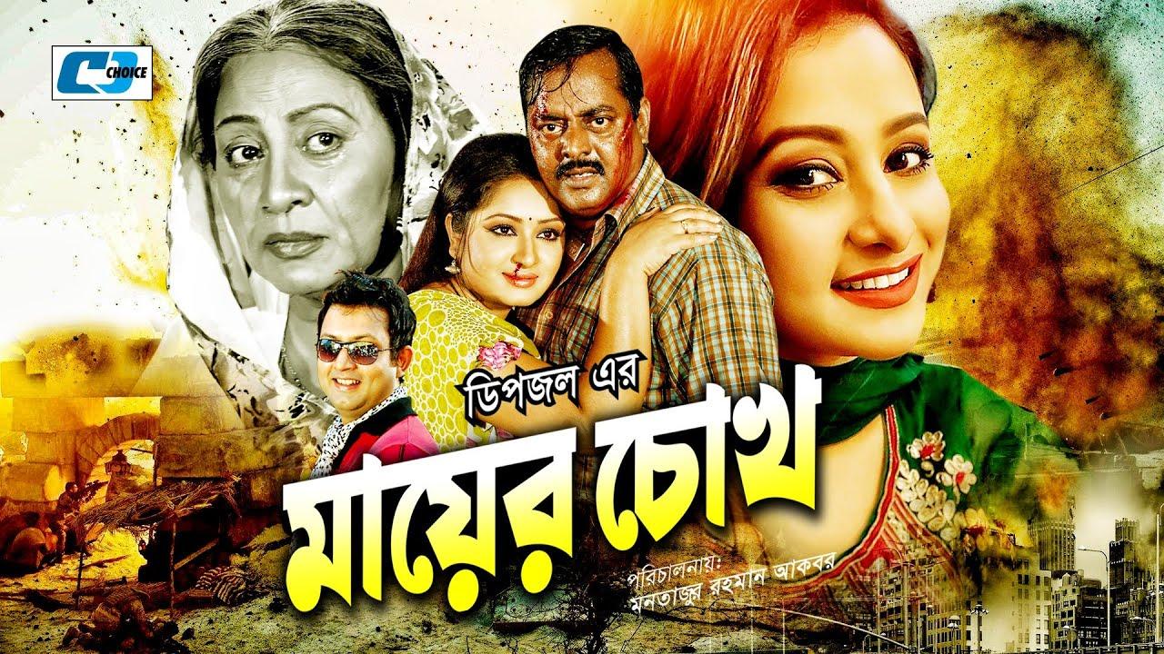 Mayer Chokh | মায়ের চোখ | Dipjol | Reshi | Purnima | Amin Khan | Kazi Hayat | Bangla Full Movie