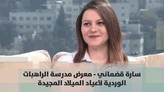 سارة قضماني - معرض مدرسة الراهبات الوردية لأعياد الميلاد المجيدة