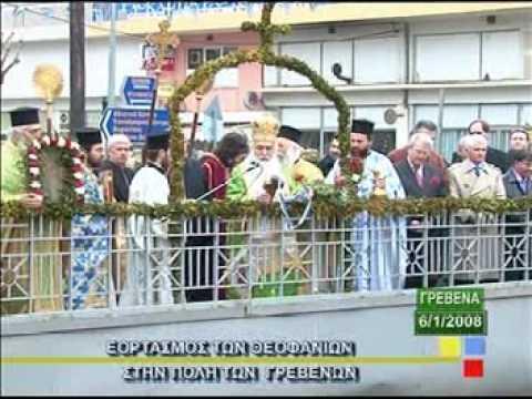 Εορτασμός Θεοφανείων στα Γρεβενά 2008 Grevena 6/1/2008