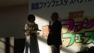 2017東武ファンフェスタスペシャルトークショーその2