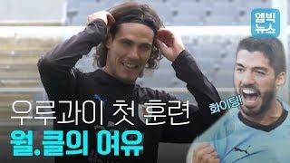 인천에 뜬 세계랭킹 5위 우루과이대표팀...월클들의 여유로운 첫 훈련