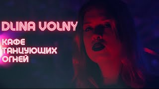 Dlina Volny — Кафе танцующих огней (музычны праект «Годны аганёк» )