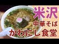 【かわにし食堂】歴史深い町でご当地ラーメン食ってきた!【山形県米沢市】