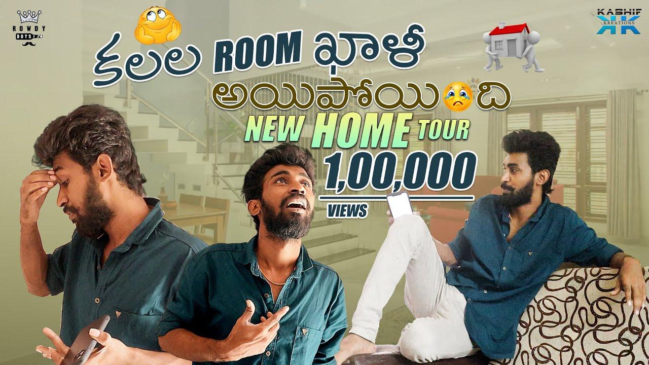 కలల రూమ్ ఖాళీ అయిపోయింది..😥😭   Our New Home Tour    Patas Hari    Rowdy Boys