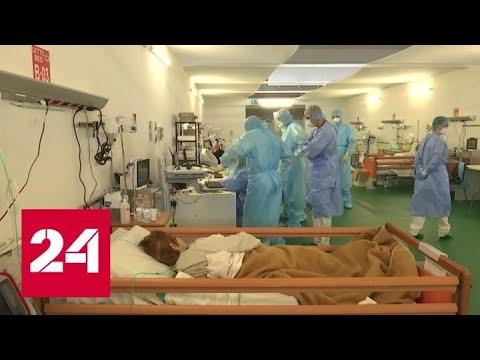 В Италии российские врачи приняли первых больных с коронавирусом - Россия 24