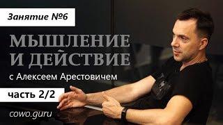 «Мышление и действие» с Алексеем Арестовичем. Занятие №6 Часть 2. Сowo.guru