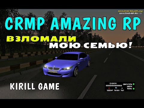 CRMP Amazing RolePlay - ВЗЛОМАЛИ МОЮ СЕМЬЮ!(18+)#299