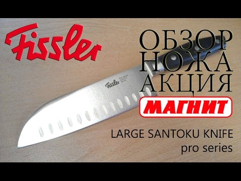 ОБЗОР НОЖА САНТОКУ АКЦИЯ МАГНИТ - Fissler LARGE SANTOKU KNIFE Pro Series
