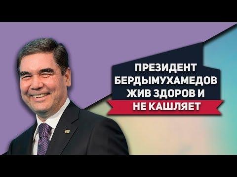 Туркменистан: Президент Бердымухамедов Жив, Здоров и Не Кашляет