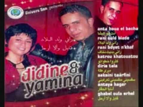 cheba yamina et didine 2013