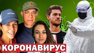Звезды, заболевшие коронавирусом. Том Хэнкс, Ольга Куриленко и др.