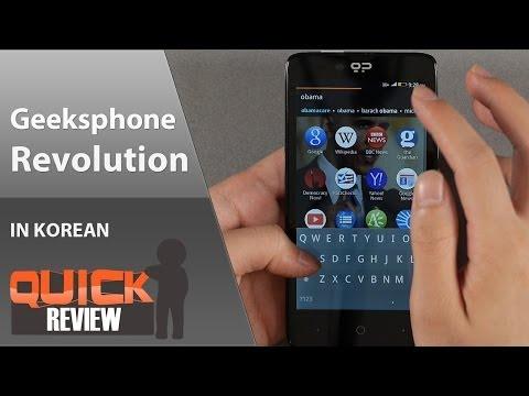 [KR] Geeksphone Revolution 간단 리뷰