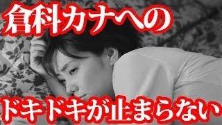 チャンネル登録お願いします! △▽△▽△▽△▽△▽△▽△ ○関連動画 奪い愛、冬第3...