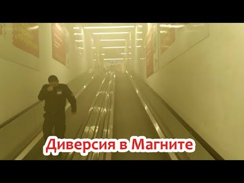 Диверсия в Магните  Новороссийска. 13.11.2019