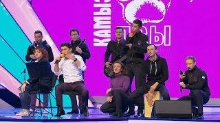 КВН Камызяки и Город Пятигорск - 2016 Летний кубок Музыкалка