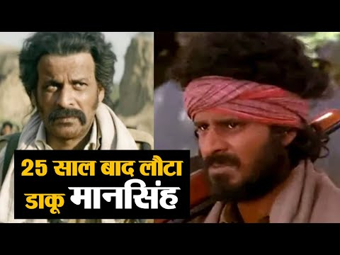 Sonchiriya: Manoj Bajpayee revisits Man Singh after 25 years | FilmiBeat Mp3