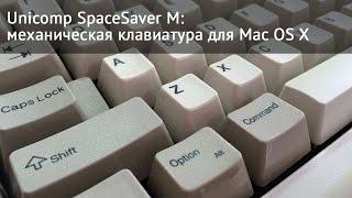 Unicomp SpaceSaver M: механическая клавиатура для Mac OS X