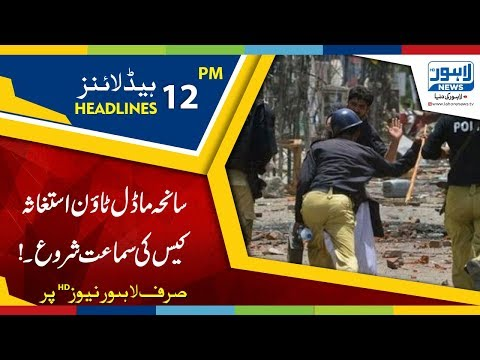 12 PM Headlines Lahore News HD - 17 April 2018