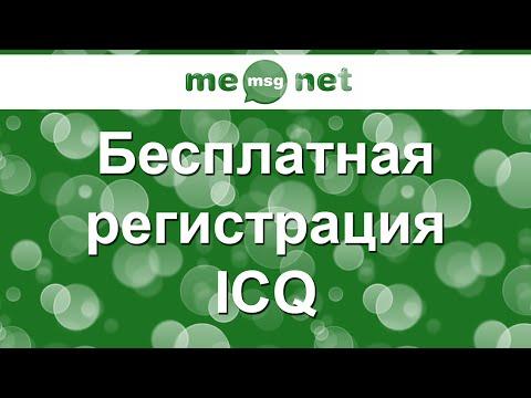 знакомства icg регистрации