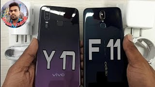 Oppo F11 vs Vivo Y17 Full Comparison