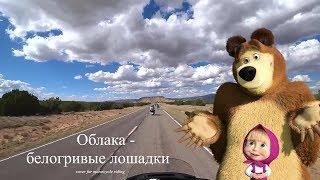 «Облака - белогривые лошадки» – Маша и Медведь – клип для мотопутешественников