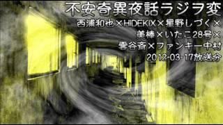 不安奇異夜話ラジヲ変 2012年3月17日放送分
