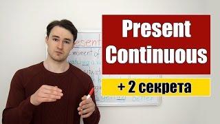 Present Continuous - Настоящее продолженное время + 2 секрета