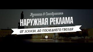 Деловые бумаги - печати и штампы, наружная реклама и полиграфия в Ставрополе(, 2015-08-10T14:39:56.000Z)