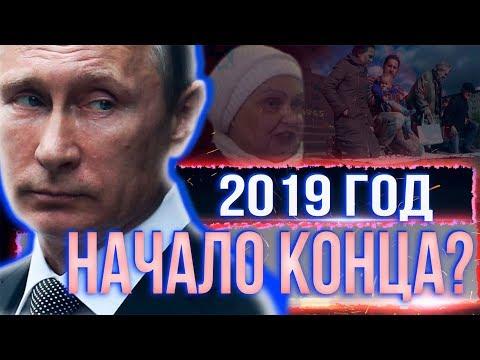 Что Ждет Россию в 2019м. Территория МРАКОБЕСИЯ  воронов