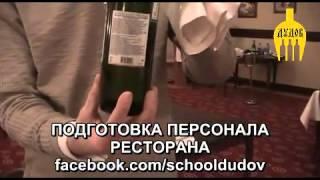 Григорий Дудов обучение официанта выпуск №7 Разлив вина