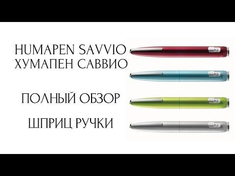 Шприц ручка HUMAPEN SAVVIO / ХУМАПЕН САВВИО / полный обзор