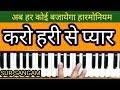 Barsega Barsega Tum Karo Hari Se Pyaar II Sur Sangam II How to Sing and Play
