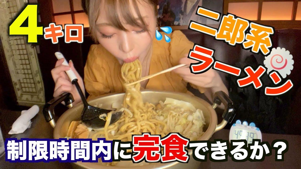 【大食いチャレンジ】総重量4キロの二郎系ラーメンに挑む【三年食太郎】