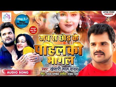 'Jabse Chhod Ke Pahilki Bhagal' sung by Khesari Lal