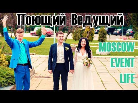 Ведущий на свадьбу, юбилей Москва. MOSCOW EVENT LIFE